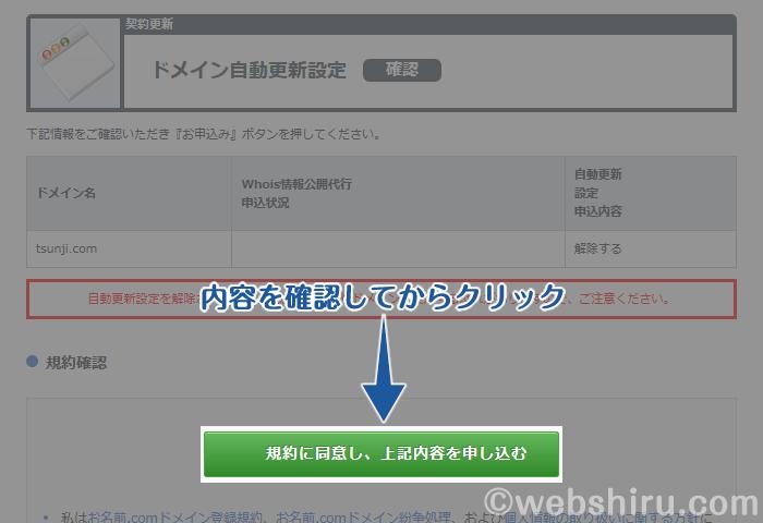 内容を確認してドメインの自動更新設定を解除