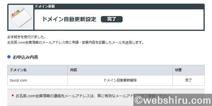 ドメインの自動更新設定が解除された