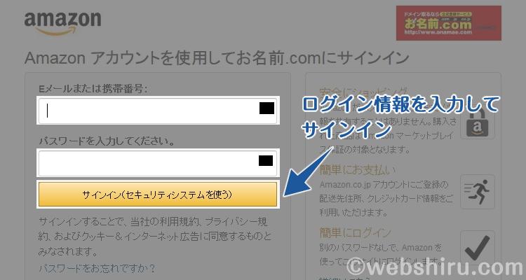 Amazonのアカウント情報を入力