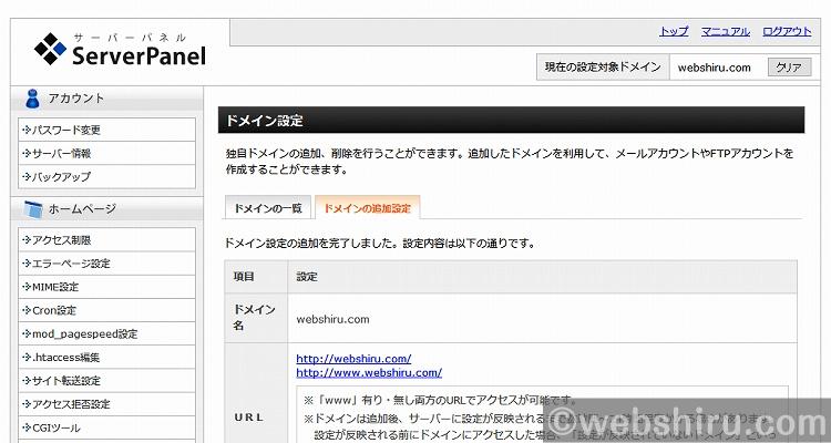 お名前.comで取得したドメインのエックスサーバーへの登録が完了
