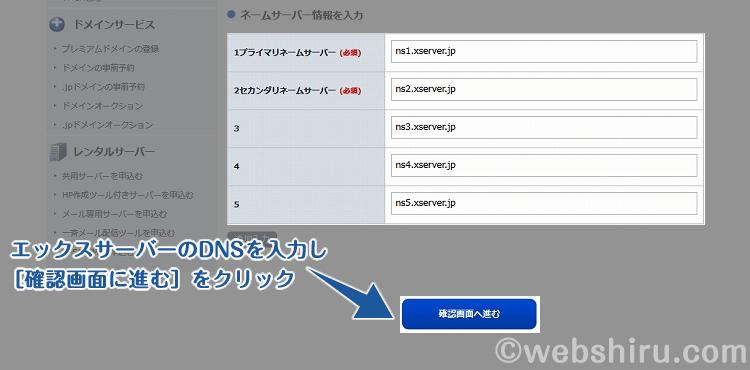 エックスサーバーのネームサーバー情報を入力