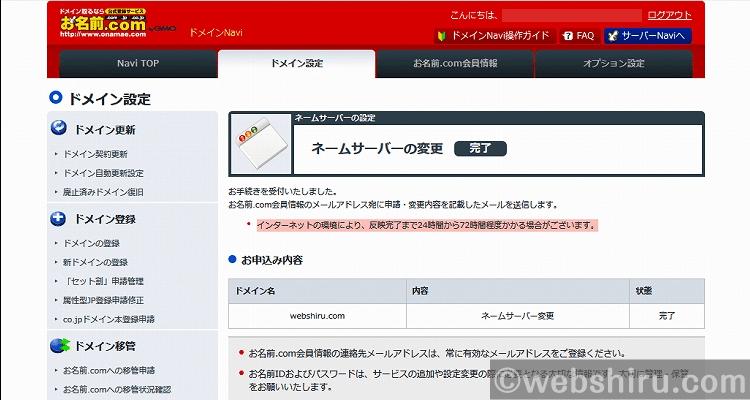 ネームサーバーの設定変更が完了