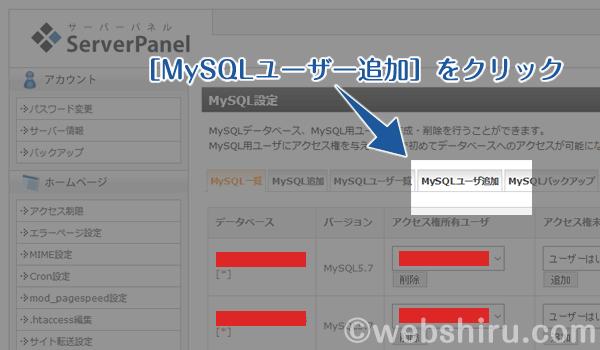 [MySQLユーザ追加]を選択