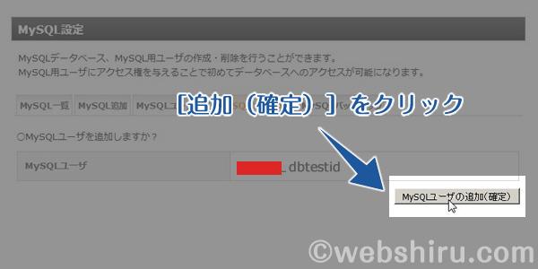 [MySQLユーザの追加(確定)]をクリック