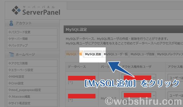 [MySQL追加]を選択