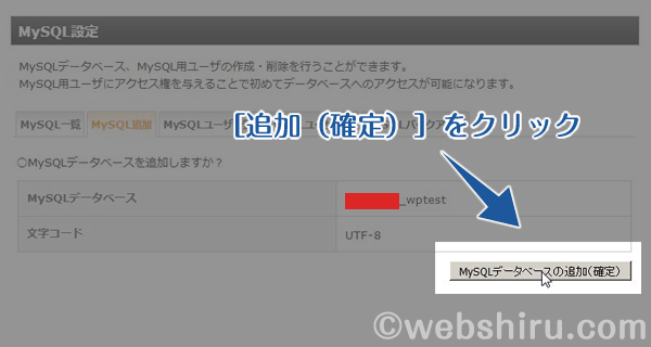 [MySQLデータベースの追加(確定)]をクリック