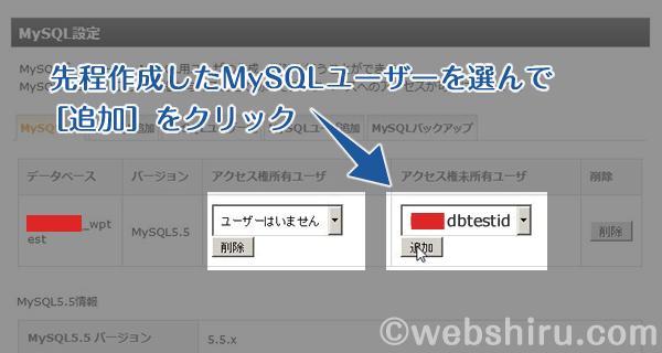 作成したデータベースへのアクセス権を設定