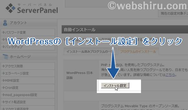 WordPressの[インストール設定]を選択