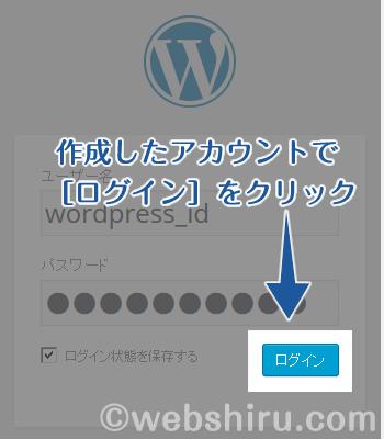 ユーザー名とパスワードを入力して[ログイン]