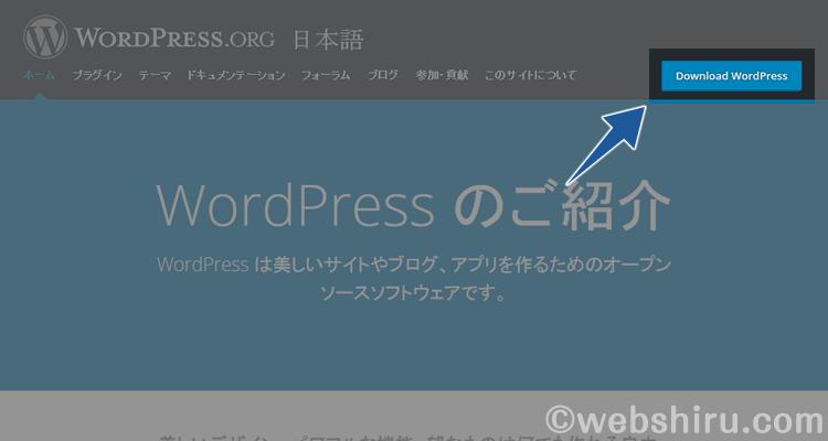 WordPressの公式サイトへアクセスしてダウンロードページへ移動