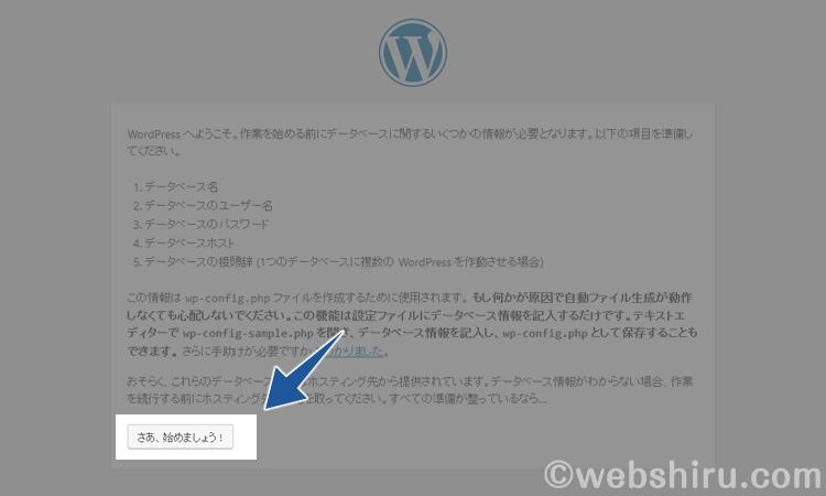 WordPressのインストールを開始