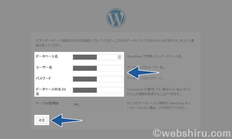 データベースへのアクセス情報を記入