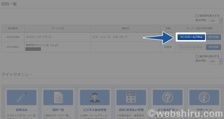 Zenlogicの管理画面にログインして[コントロールパネル]をクリック