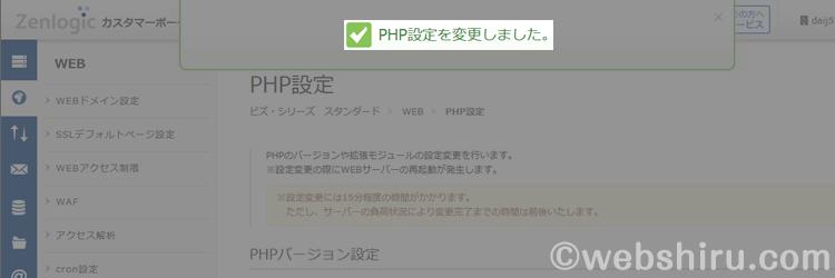 PHPの設定変更が完了